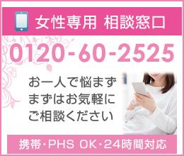 名古屋セラピー探偵事務所0120602525